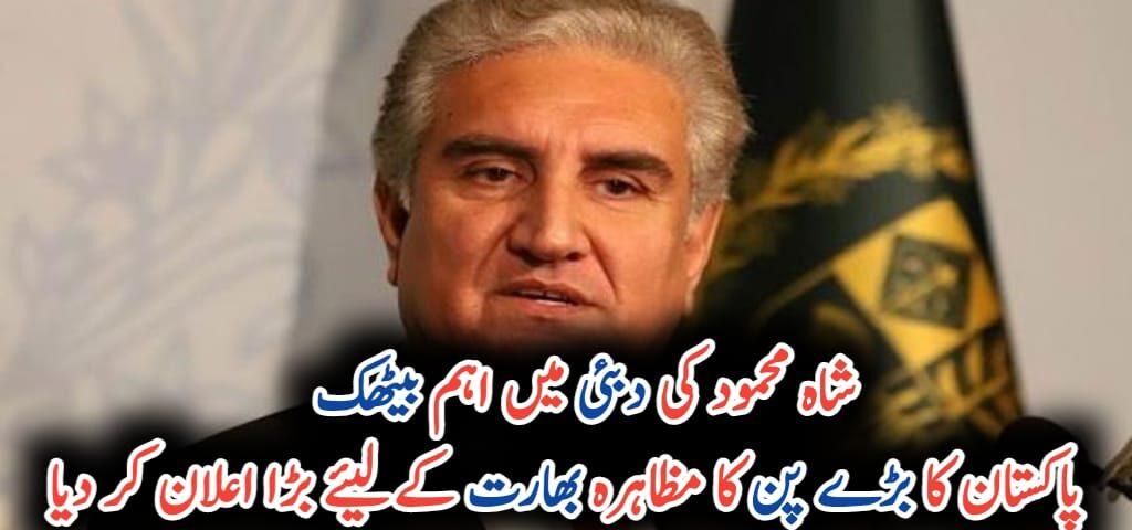 Shah Mehmood UrduLight.com