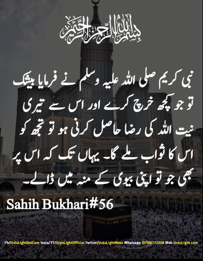 Hadith Of The Day Hadees Of The Day UrduLight.com