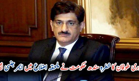 Sindh Govt declares emergency in districts located along coastal belt UrduLight.com