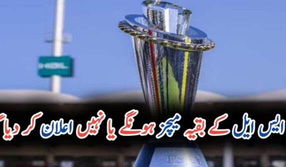 PSL 6 remaining matches postponed UrduLight.com