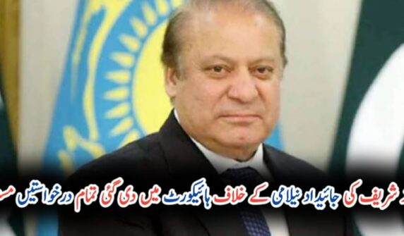 Petitions to stop auction of Nawaz Sharif's properties in Pakistan rejected UrduLight.com