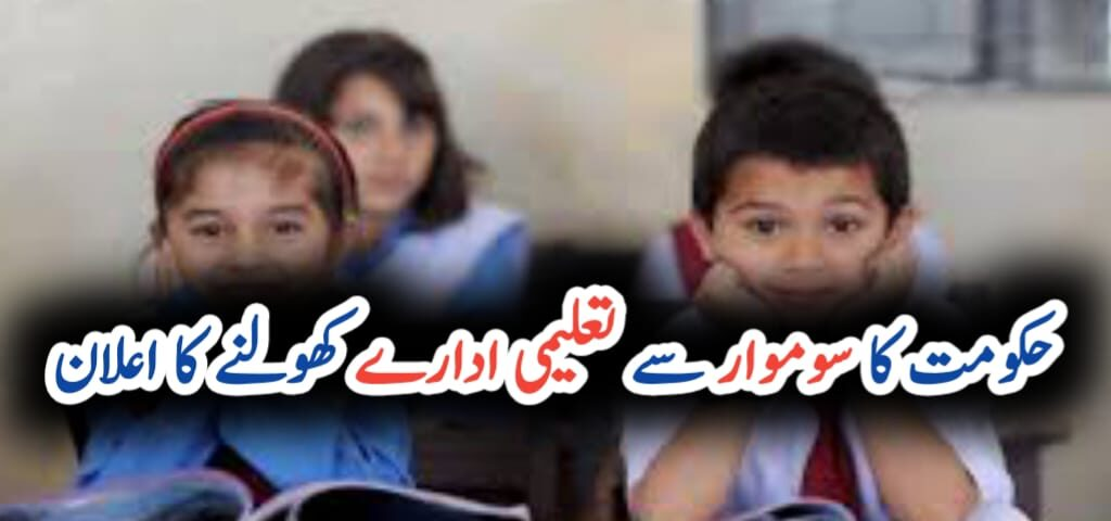 Schools to reopen from Monday announces Punjab govt UrduLight.com