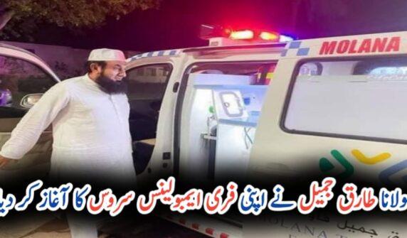 Maulana Tariq Jameel launches free ambulance service in Pakistan UrduLight.com