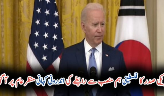 Biden says two-state solution only answer to Israel-Palestine conflict, vows to help rebuild Gaza UrduLight.com