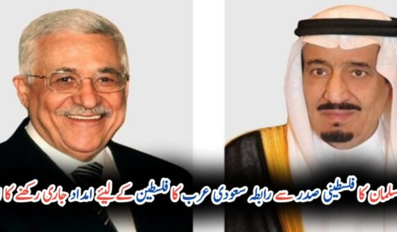 King Salman reiterates Saudi Arabia's support for Palestine in phone call with Abbas UrduLight.com
