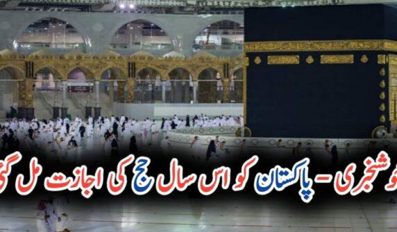 Saudi Arabia allows pilgrims from Pakistan for Hajj 2021 UrduLight.com