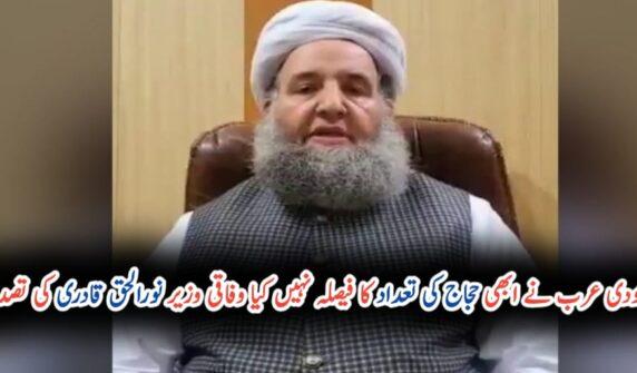 Saudi govt has not decided on number of pilgrims, Covid SOPs for Haj, clarifies Qadri UrduLight.com