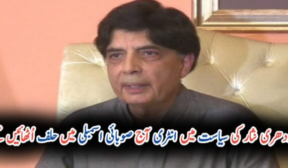 Nisar to take oath in Punjab Assembly on Monday UrduLight.com