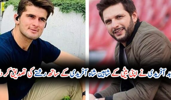 Shahid Afridi confirms Shaheen Afridi will be his son-in-law UrduLight.com