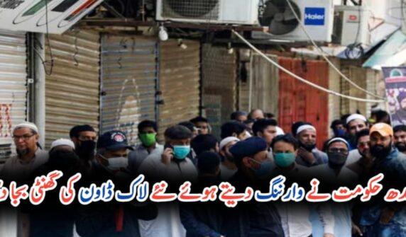 Sindh govt tightens curbs again, warns of further restrictions amid rising coronavirus positivity UrduLight.com
