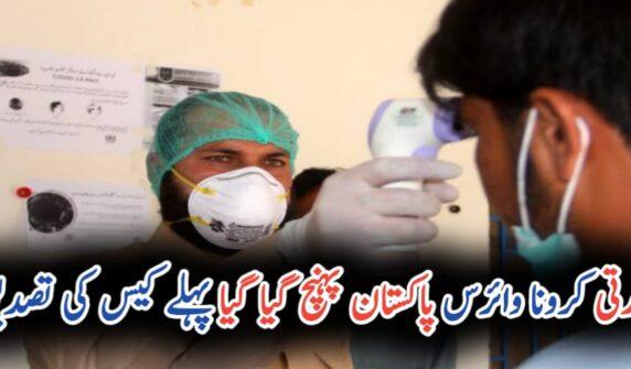 First case of Indian coronavirus variant found in Pakistan UrduLight.com