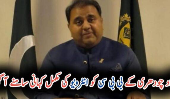 No curbs on freedom of expression in Pakistan, Fawad tells BBC's HARDtalk UrduLight.com