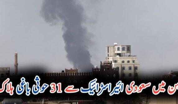 31 Houthi rebels killed in Saudi-led airstrikes in Yemen UrduLight.com