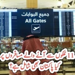 Saudi Arabia lifts ban from travellers arriving from 11 countries, Pakistan not among them UrduLight.com