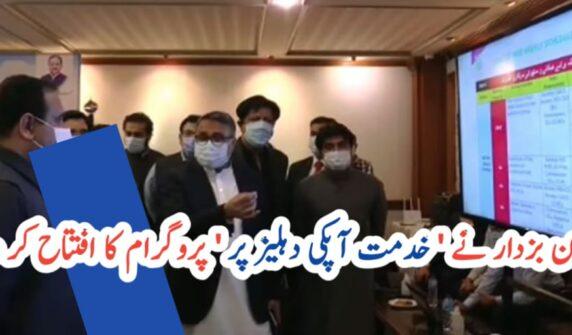 Punjab CM launches 'Khidmat Apki Dehleez Per' program UrduLight.com