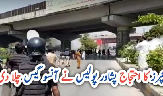 Peshawar police fire tear gas, baton charge govt teachers protesting reduction in allowances UrduLight.com