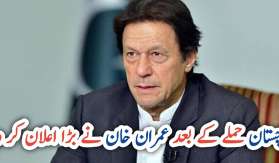 PM Imran vows to continue fight against terrorism after Balochistan attacks UrduLight.com