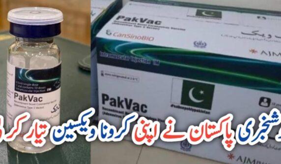 'PakVac' – Pakistan launches first homemade Covid vaccine UrduLight.com