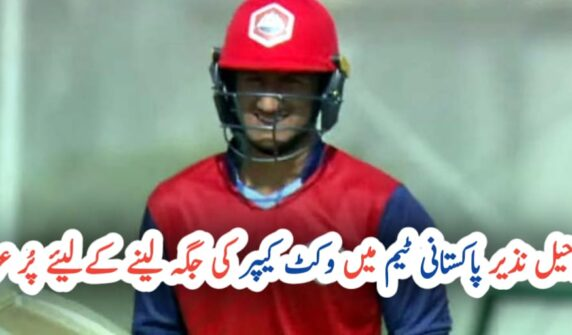Rohail Nazir aims to stake claim for wicketkeeper spot in Pakistan team UrduLight.com