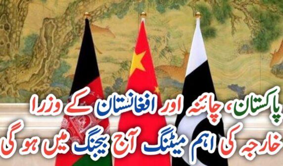 Pakistan, China, Afghanistan FMs to meet on Thursday UrduLight.com