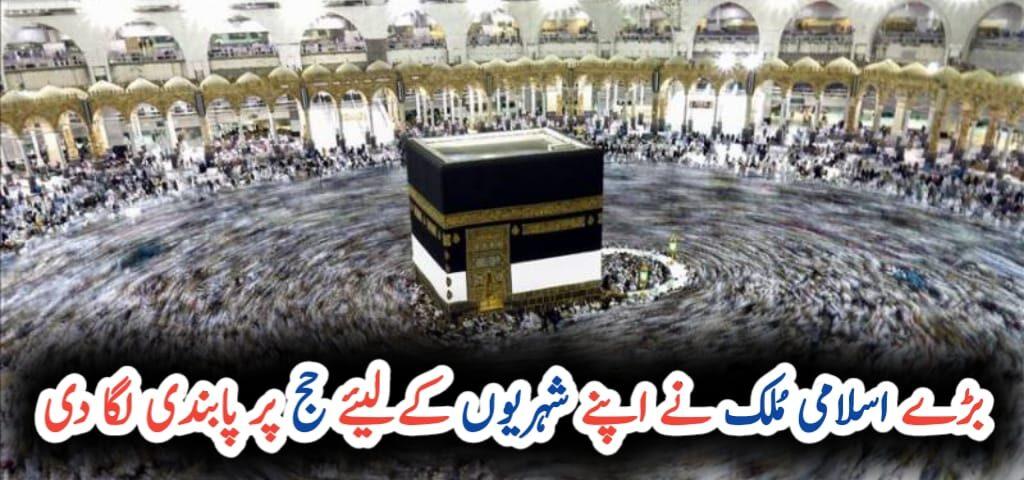 Largest Muslim nation cancels Hajj again UrduLight.com