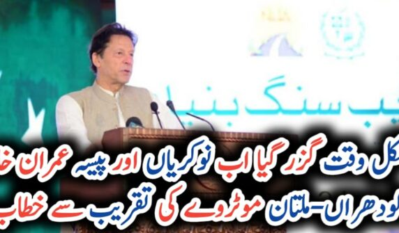 Difficult time is over, now there will be wealth generation & people to get job opportunities: PM UrduLight.com