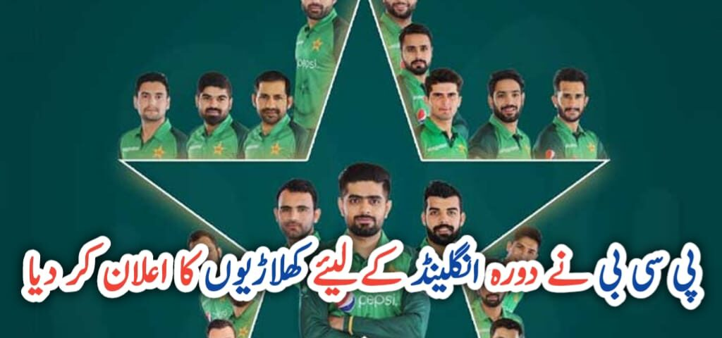 PCB announces squads for upcoming tours of England, West Indies UrduLight.com