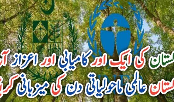 Pakistan to host World Environment Day on Saturday UrduLight.com