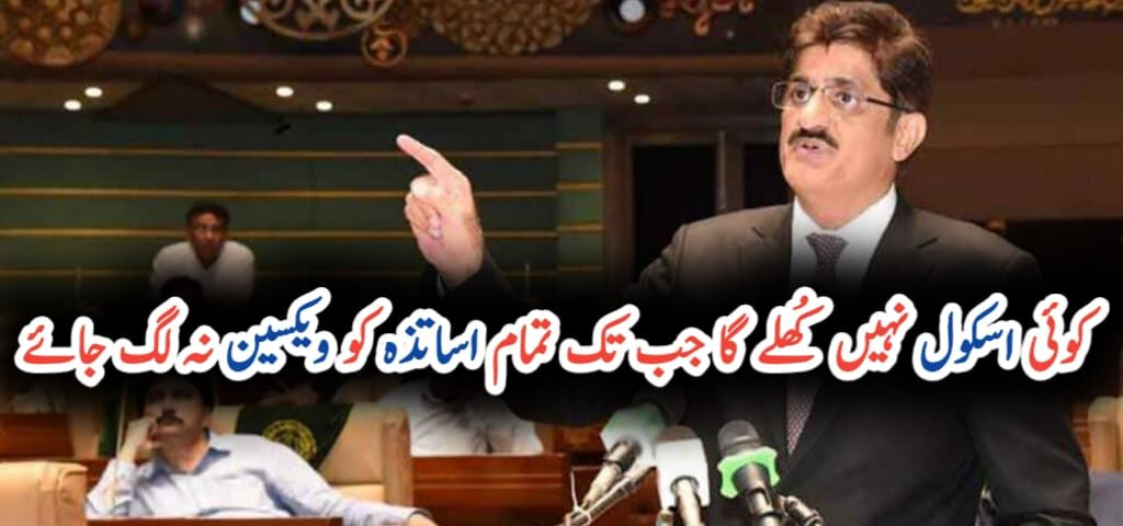 Schools in Sindh unlikely to reopen until the vaccination of all teachers: Sindh CM UrduLight.com