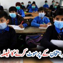 Islamabad decides to promote students of classes 1-4, 6, 7 without conducting exams this year UrduLight.com