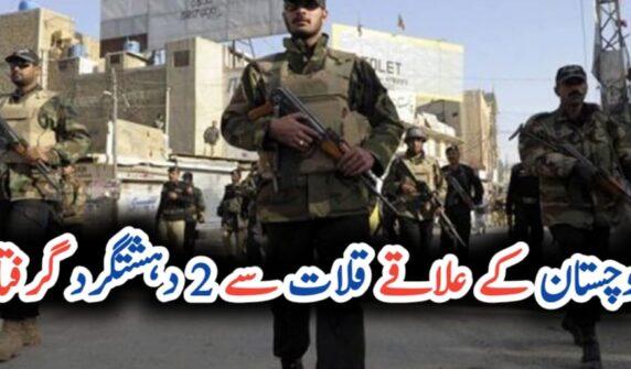 Two terrorists arrested in Kalat, Balochistan UrduLight.com