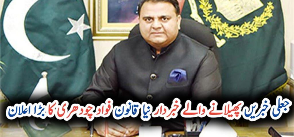Fawad calls for stringent legislation against fake news UrduLight.com