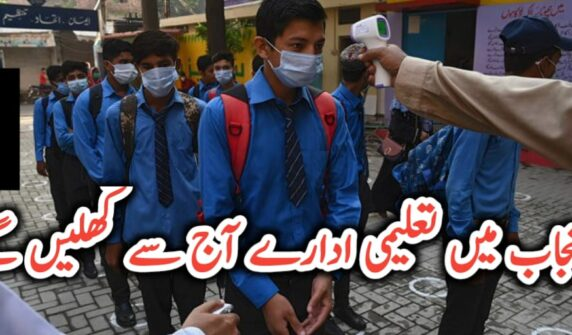 Schools to be reopened in remaining districts of Punjab on Monday UrduLight.com
