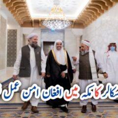 Senior Islamic scholars sign Afghan peace declaration in Makkah UrduLight.com