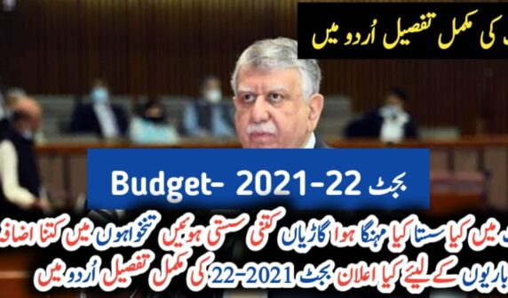 Pro-people, business friendly, growth oriented Budget 2021-22 announced UrduLight.com