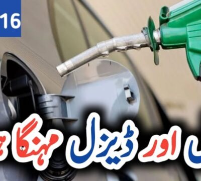 Govt revises prices of petroleum products UrduLight.com