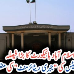 IHC allows 'forced' retirement of senior bureaucrats UrduLight.com