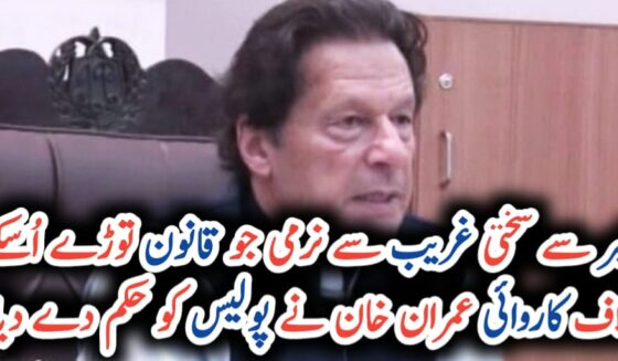 'There are no holy cows, take action against whoever breaks the law,' PM Imran tells police UrduLight.com